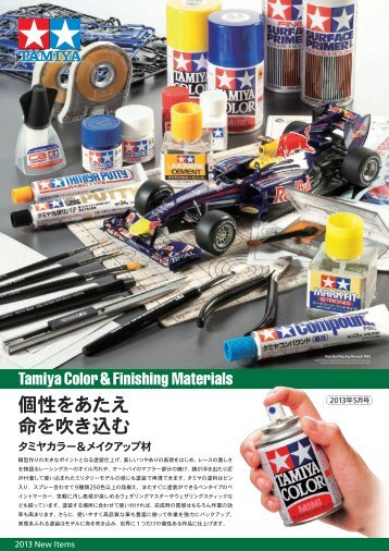 タミヤカラー&メイクアップ材(2013年5月版) - Tamiya