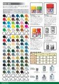 タミヤカラー&メイクアップ材(2013年5月版) - Tamiya - Page 2