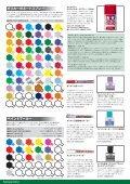 タミヤカラー&メイクアップ材(2013年5月版) - Tamiya - Page 4