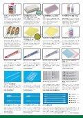 タミヤカラー&メイクアップ材(2013年5月版) - Tamiya - Page 7