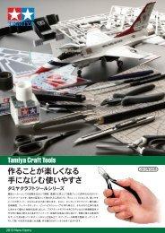 クラフトツールシリーズ(2013年5月版) - Tamiya