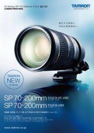 SP 70-200mm F/2.8 Di VC USD (Model A009) 単品カタログ - Tamron