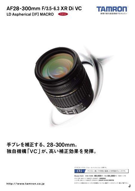 AF28-300mm F/3.5-6.3 XR Di VC (Model A20) 単品カタログ - Tamron