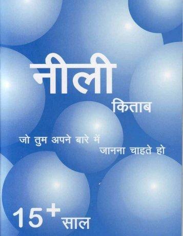 Full page photo - TARSHI