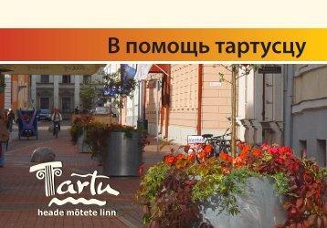В помощь тартусцу - Tartu