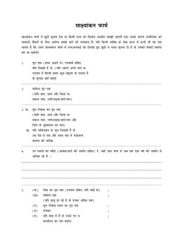 Application Form (Hindi)