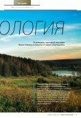 Ижевский Автокаталог №9(84) Сентябрь - Page 5