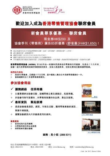 歡迎加入成為香港零售管理協會聯席會員