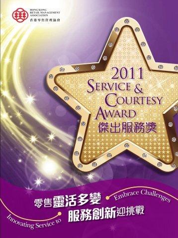 零售靈活多變服務創新 - Hong Kong Retail Management Association