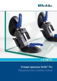 Угловая присоска Verifix® Pro Прецизионная склейка стекла