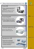 Обзор конструктивов для микропроцессорных систем ... - Page 2