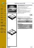 Обзор конструктивов для микропроцессорных систем ... - Page 5