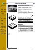 Обзор конструктивов для микропроцессорных систем ... - Page 7