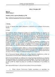 διαδικασια χορηγησης πιστοποιητικου θορυβου αεροσκαφων - TCDN