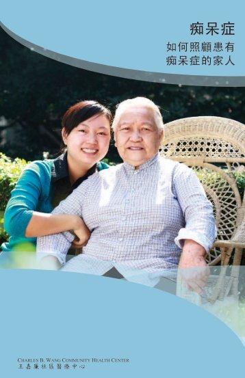 痴呆症 - Charles B. Wang Community Health Center
