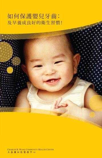 如何保護嬰兒牙齒: - Charles B. Wang Community Health Center