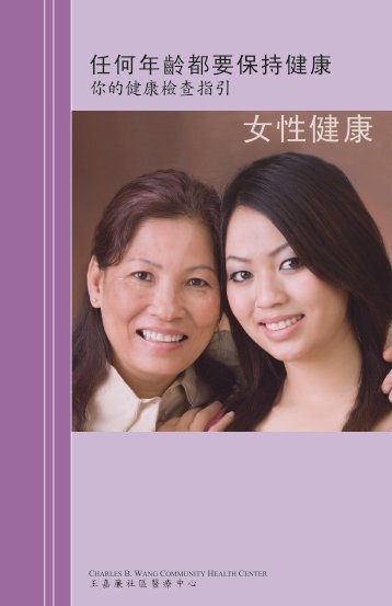 女性健康 - Charles B. Wang Community Health Center