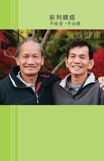 男性健康 - Charles B. Wang Community Health Center
