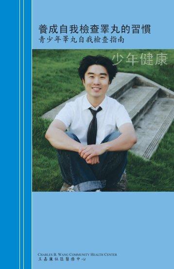養成自我檢查睪丸的習慣 - Charles B. Wang Community Health Center