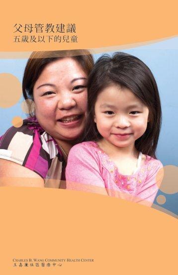 父母管教建議 - Charles B. Wang Community Health Center