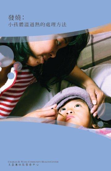 發燒: - Charles B. Wang Community Health Center