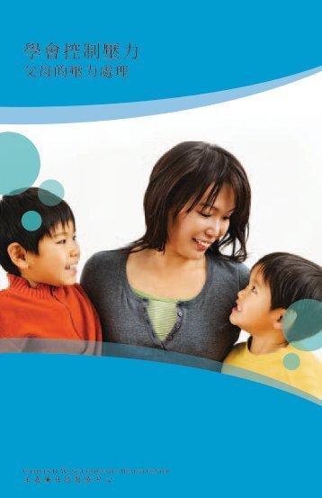 學會控制壓力 - Charles B. Wang Community Health Center