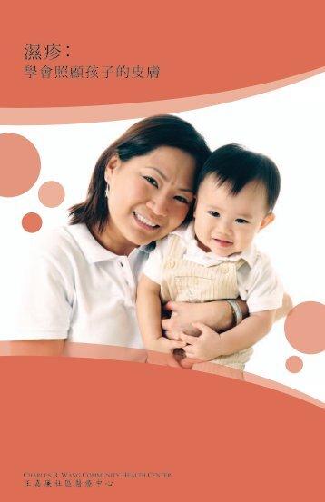 濕疹: - Charles B. Wang Community Health Center