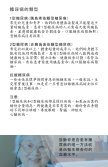 糖尿病護理 - Charles B. Wang Community Health Center - Page 3