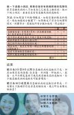 糖尿病護理 - Charles B. Wang Community Health Center - Page 4
