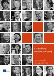 Ευρωπαϊκή Επιτροπή 2010-2014.pdf - Teachers 4 Europe