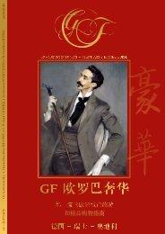 GF China - 3/2014