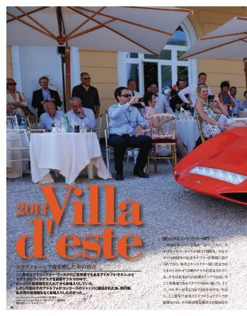 2014 Villa d'este