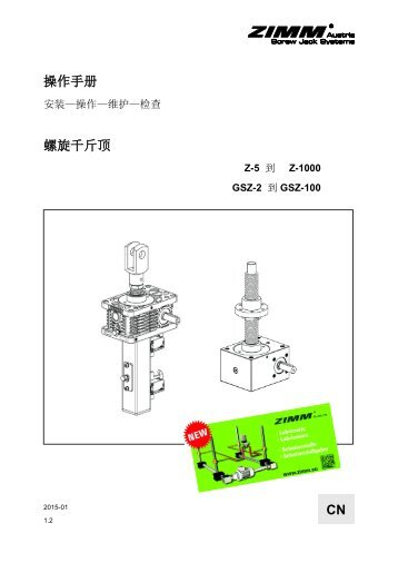 操 作 手 册 螺 旋 千 斤 顶 | ZIMM 1.2 - ZH