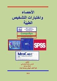 األحصاء واختبارات التشخيص الطبيّة