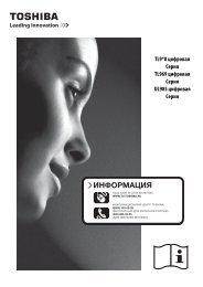 TL9*8 цифровая Серия TL969 цифровая Серия ... - Toshiba-OM.net