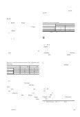 国内向けcdmaOne方式携帯電話端末 - 東芝 - Page 3