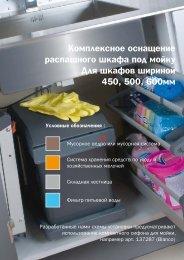 Комплексное оснащение распашного шкафа под мойку Для ...