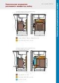 Комплексное оснащение распашного шкафа под мойку Для ... - Page 7