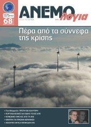 Πέρα από τα σύννεφα της κρίσης - ελεταεν