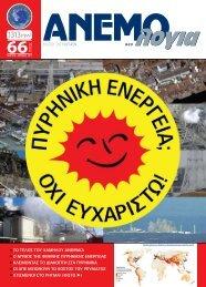 Πυρηνική ενέργεια, όχι ευχαριστώ - ελεταεν