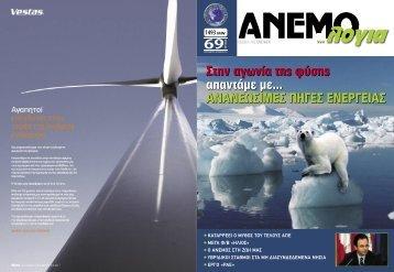 Στην αγωνία της φύσης...απαντάμε Ανανεώσιμες Πηγές ... - ελεταεν