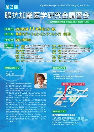 眼抗加齢医学研究会講習会 - 日本抗加齢医学会