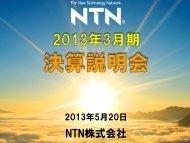 説明会資料 - NTN