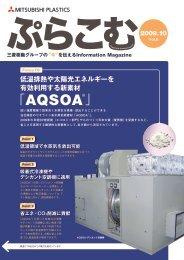 AQSOA - 三菱樹脂株式会社