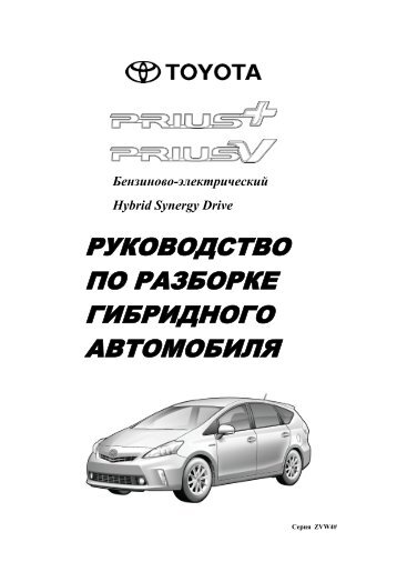 Бензиново-электрический Hybrid Synergy Drive - Toyota-tech.eu