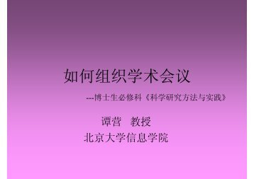 如何组织学术会议 - 北京大学