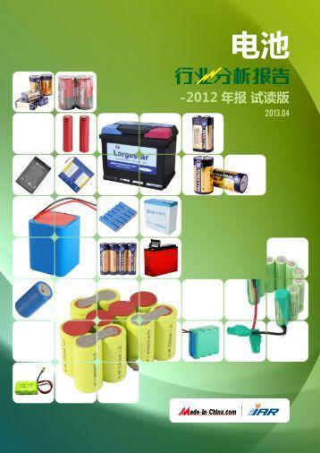 电池 - Made-in-China.com