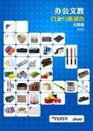 办公文教 - Made-in-China.com