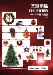 圣诞用品 - Made-in-China.com