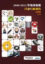 2009-2012 年电线电缆 - Made-in-China.com
